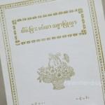結婚誓約書の表紙