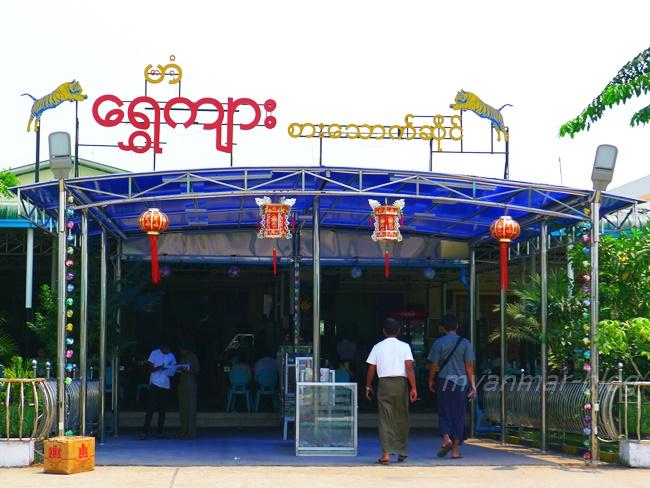 Golden Tiger Restaurant